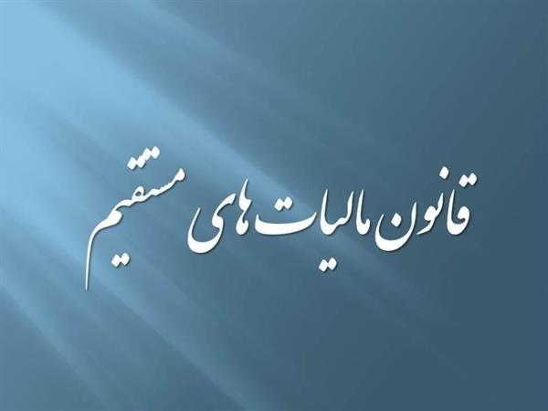 مسئولیت اتاق تهران در رابطه با نمایندگان بند 3 ماده 244 چیست؟