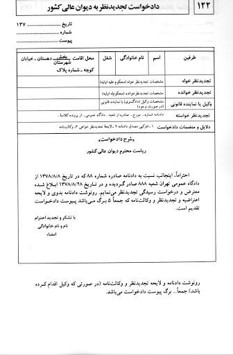 قوانین جمهوری اسلامی ایران بر اساس شرع مقدس اسلام نوشته شده است