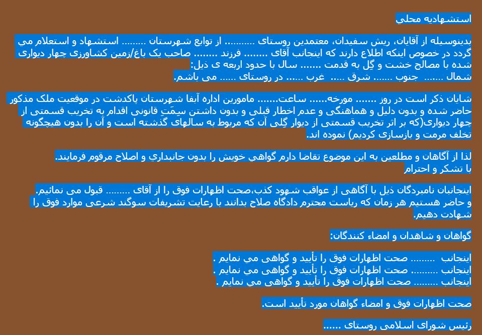 یک نمونه استشهاد محلی اثبات مالکیت زمین که شورای اسلامی روستا که آن را تأیید نموده است، نشان دهید؟