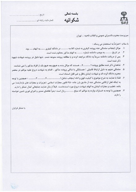 بیانات شهادت کذب در نزد مقامات قضایی
