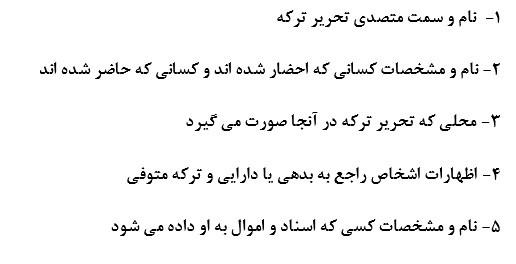 در زمان تحریر ترکه، صورت مجلسی تنظیم می شود که شامل موارد ذیل می باشد: