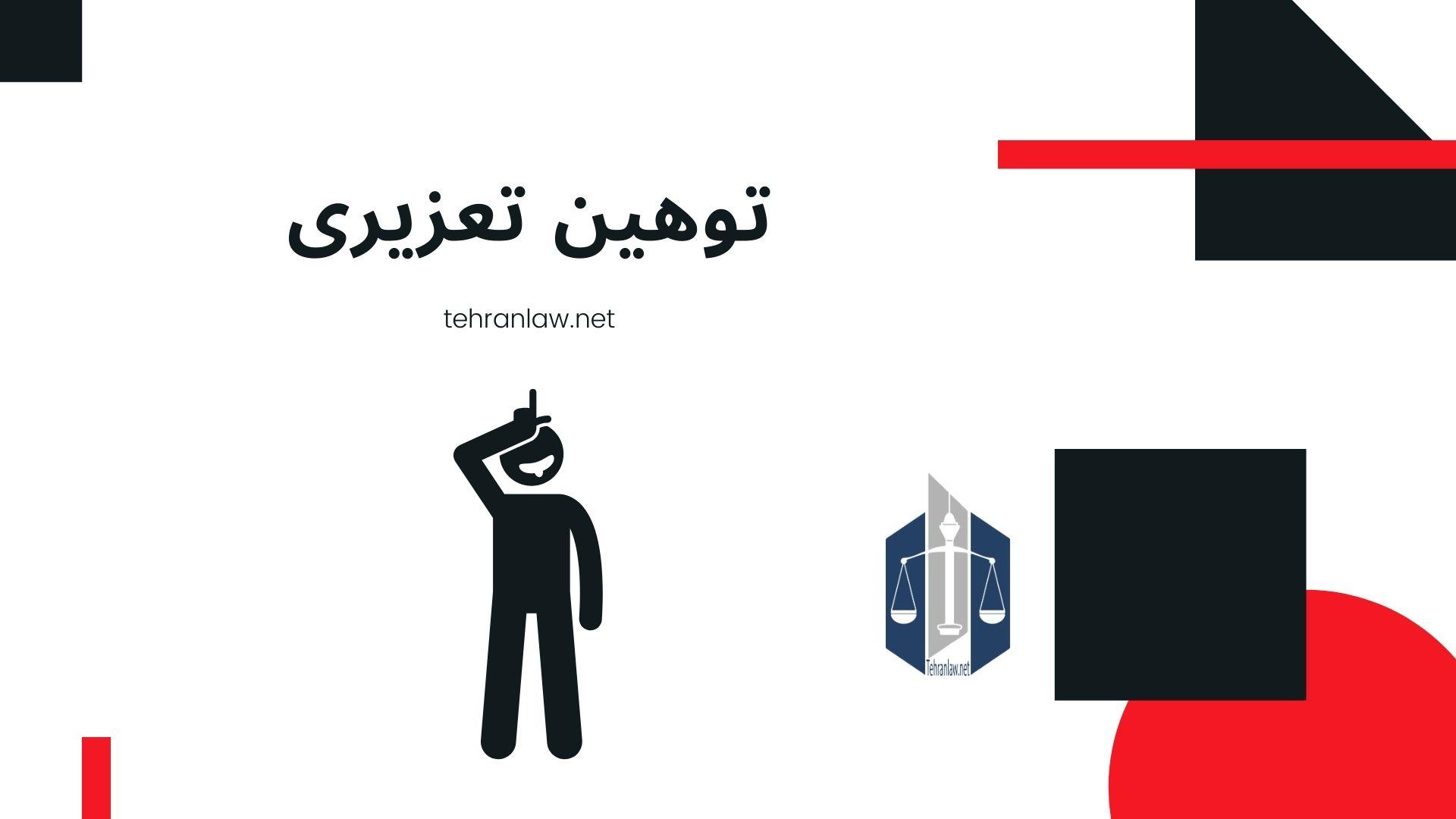 توهین تعزیری: