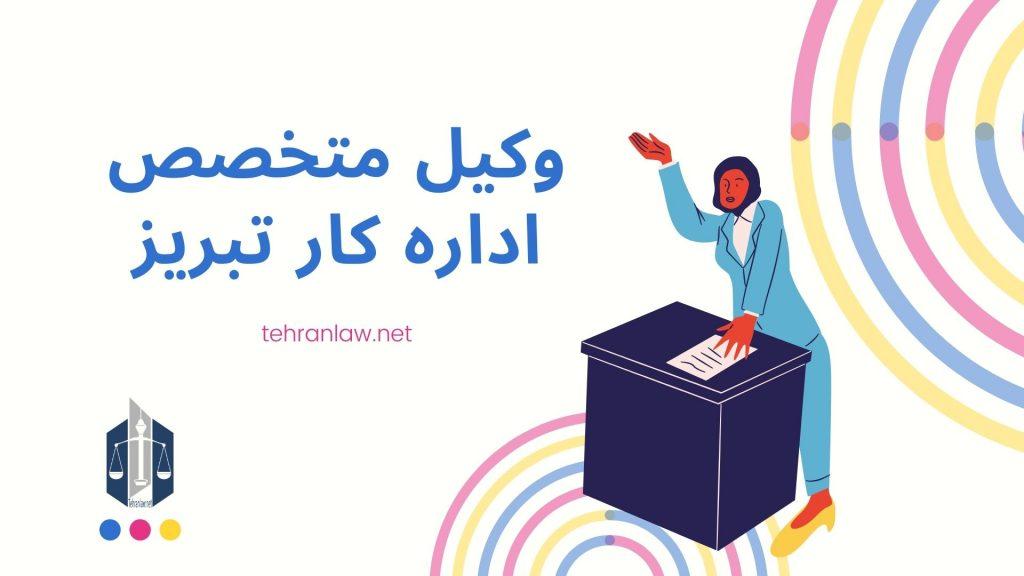 وکیل متخصص اداره کار تبریز