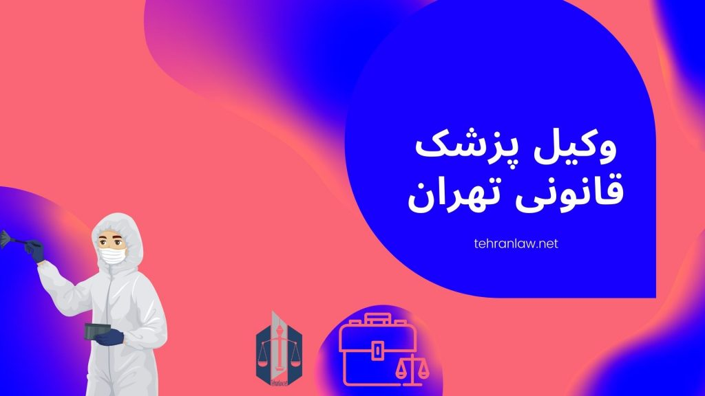 وکیل پزشک قانونی تهران
