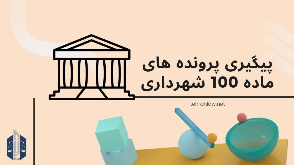 پیگیری پرونده های ماده 100 شهرداری
