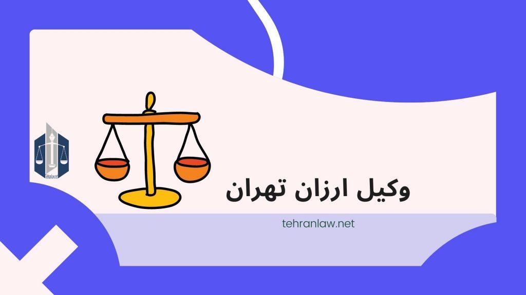 وکیل ارزان تهران