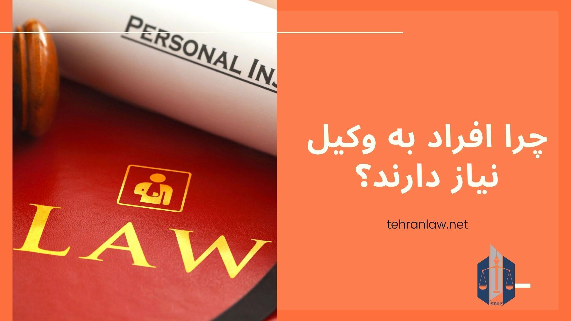 چرا افراد به وکیل نیاز دارند؟