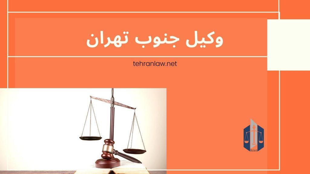 وکیل جنوب تهران
