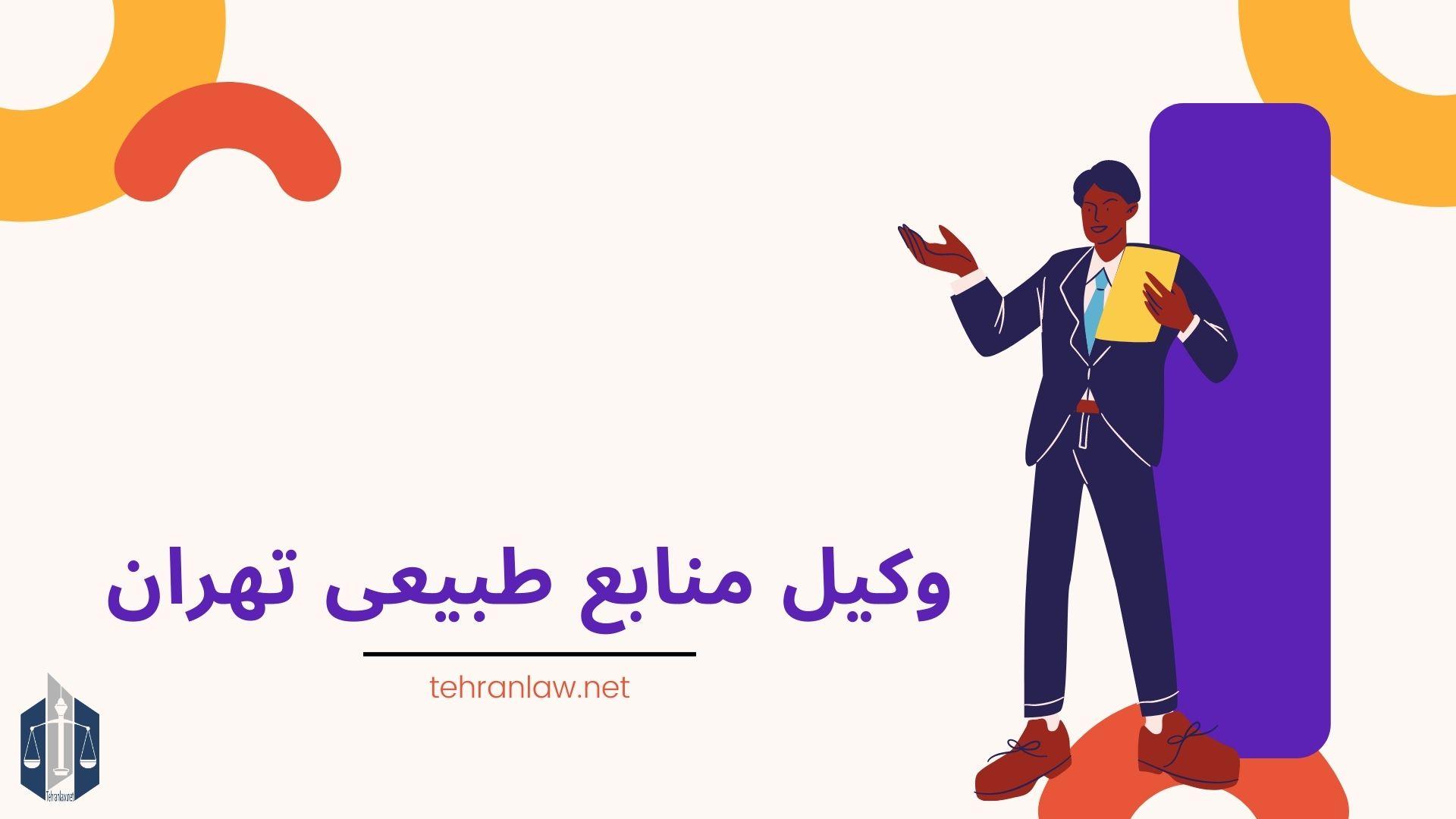 وکیل منابع طبیعی تهران
