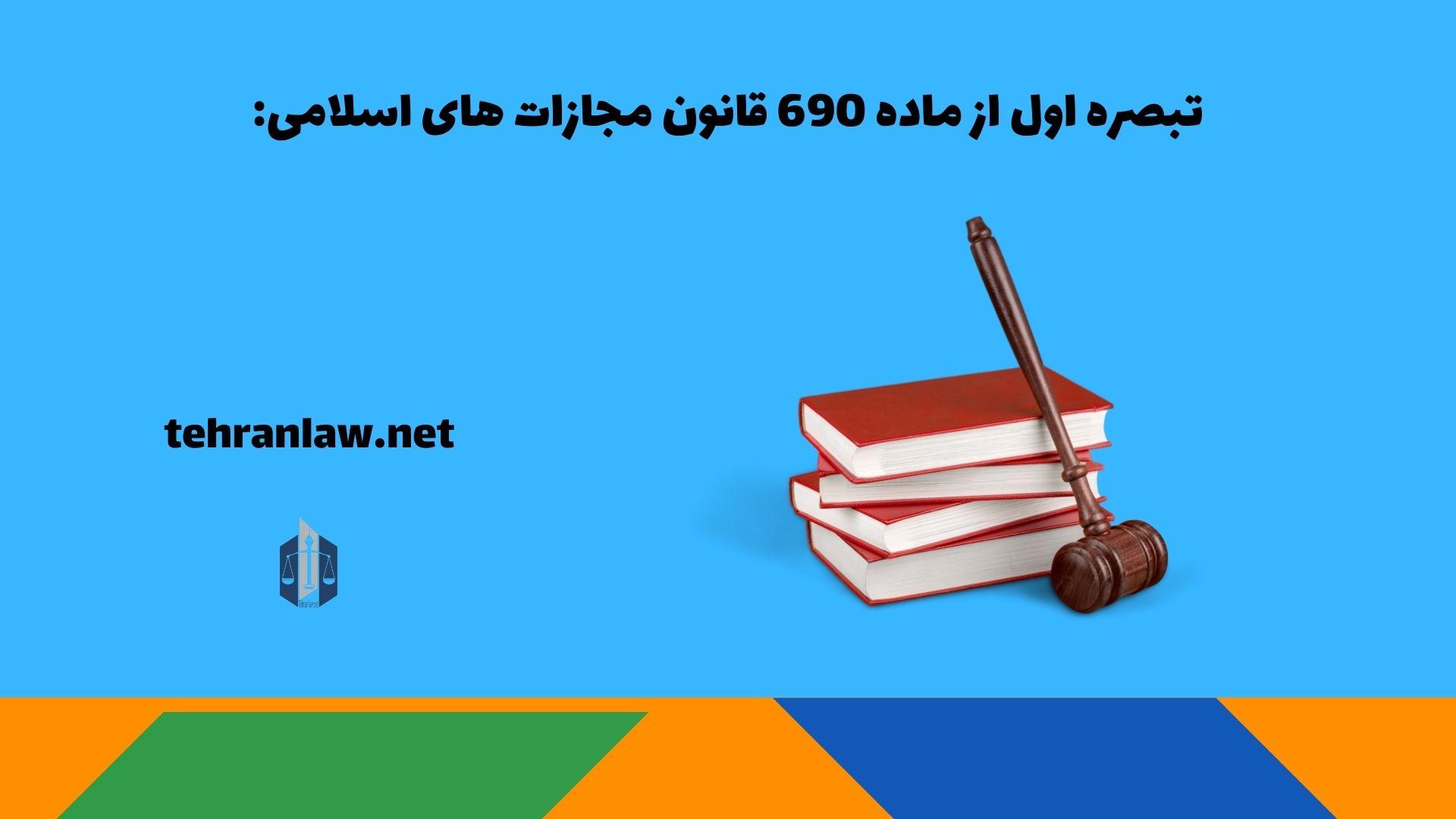 تبصره اول از ماده 690 قانون مجازات های اسلامی: