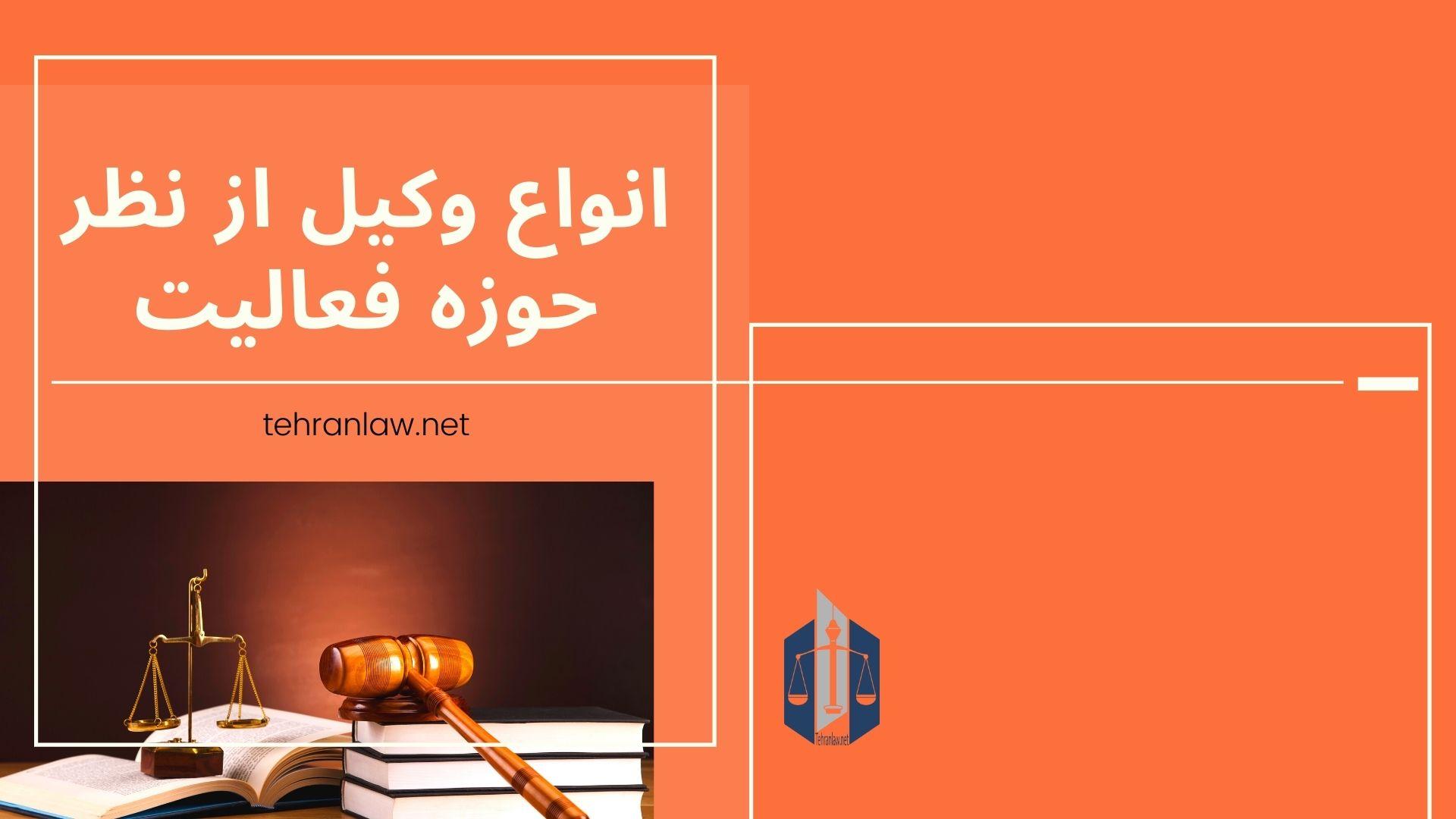 انواع وکیل از نظر حوزه فعالیت: