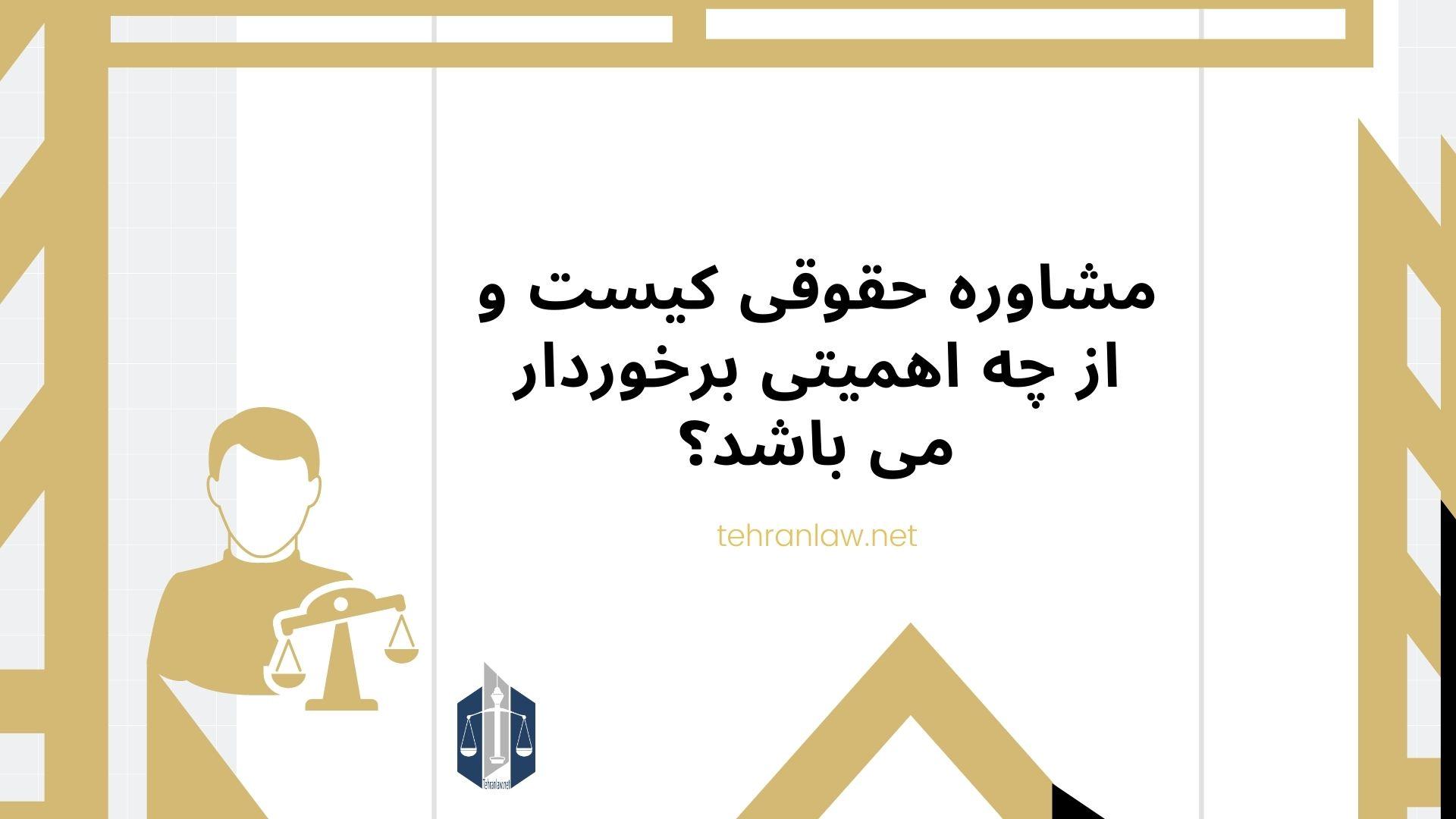 مشاوره حقوقی کیست و از چه اهمیتی برخوردار می باشد؟