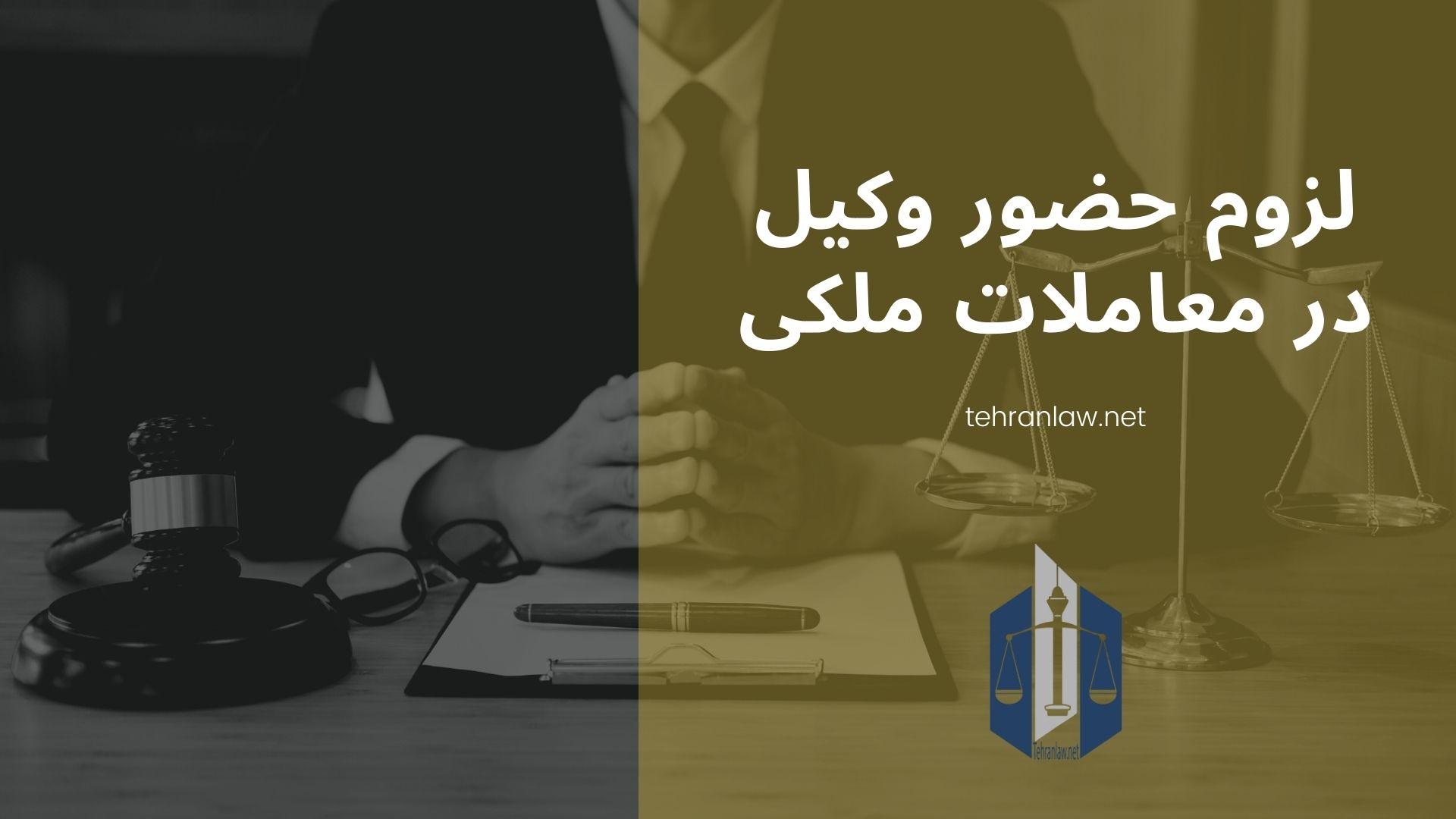 لزوم حضور وکیل در معاملات ملکی