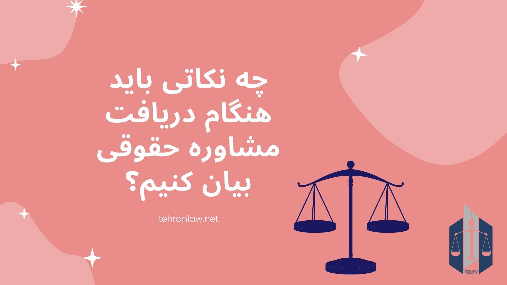 چه نکاتی باید هنگام دریافت مشاوره حقوقی بیان کنیم