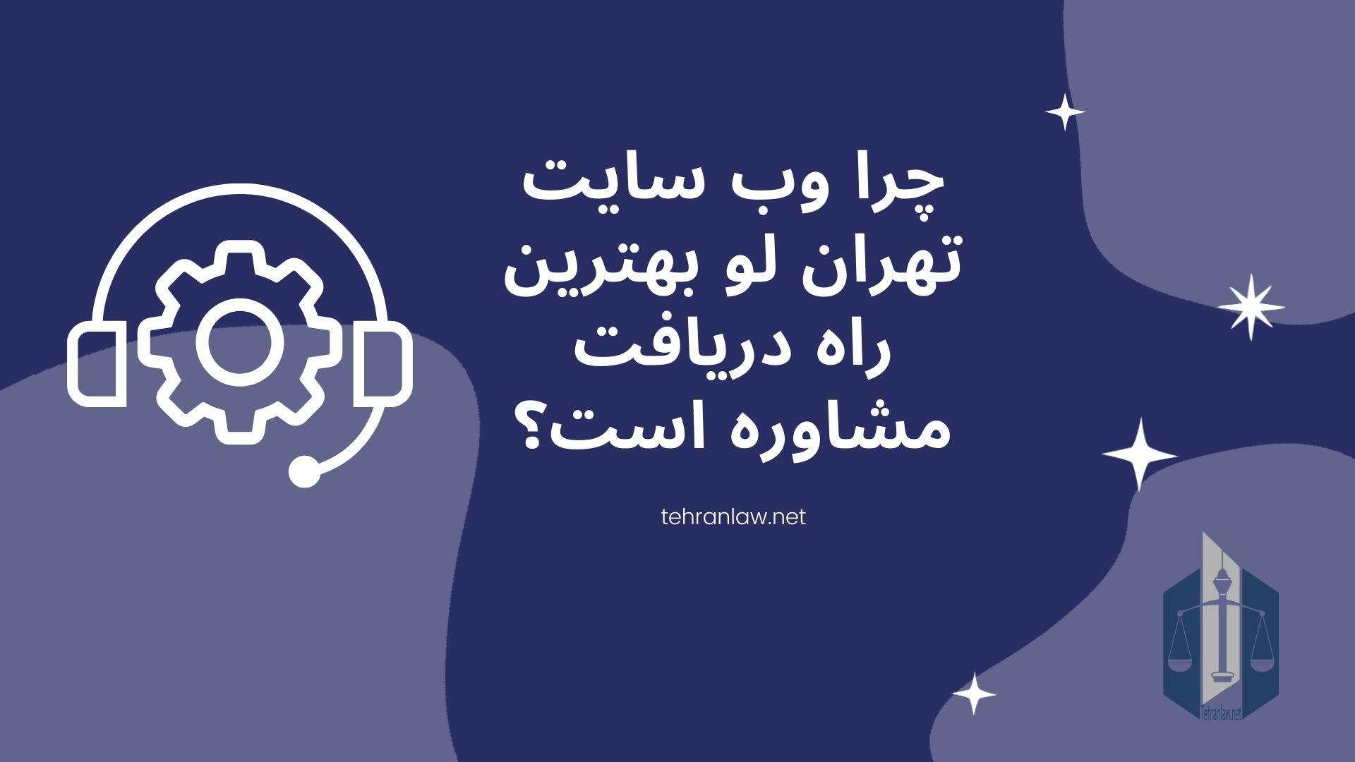 چرا وب سایت تهران لو بهترین راه دریافت مشاوره است