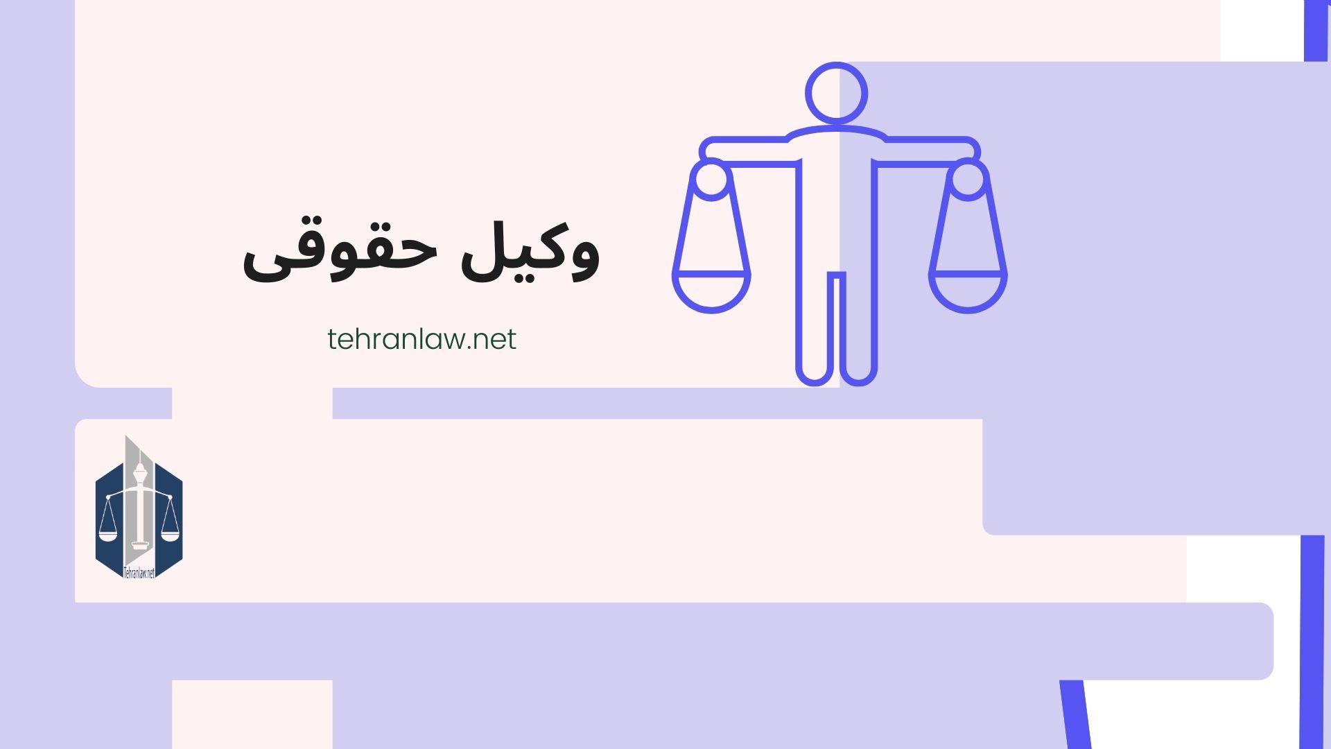 وکیل حقوقی: