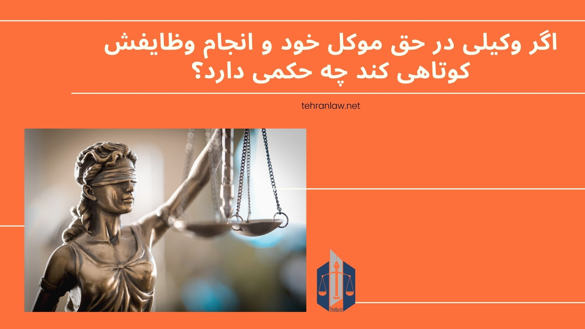 اگر وکیلی در حق موکل خود و انجام وظایفش کوتاهی کند چه حکمی دارد؟