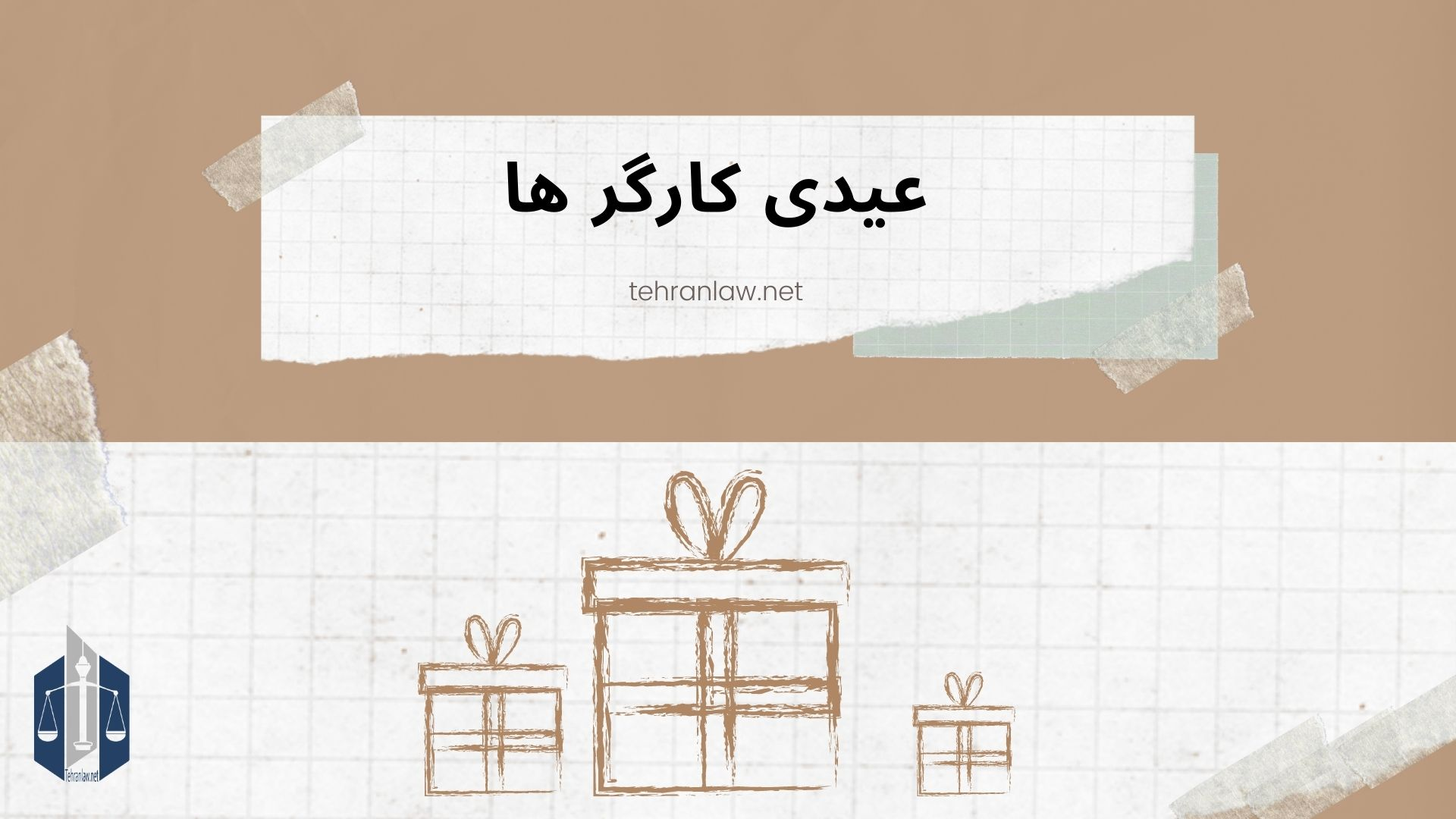 عیدی کارگر ها