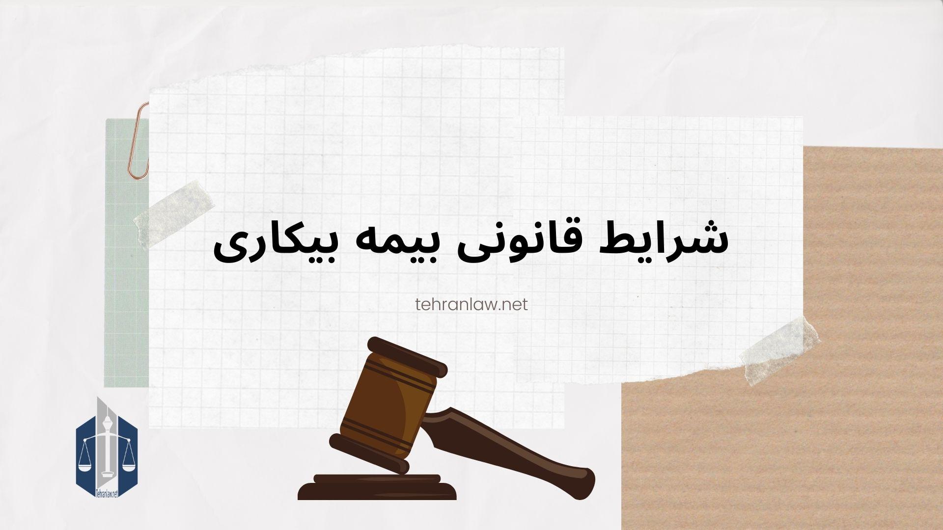 شرایط قانونی بیمه بیکاری