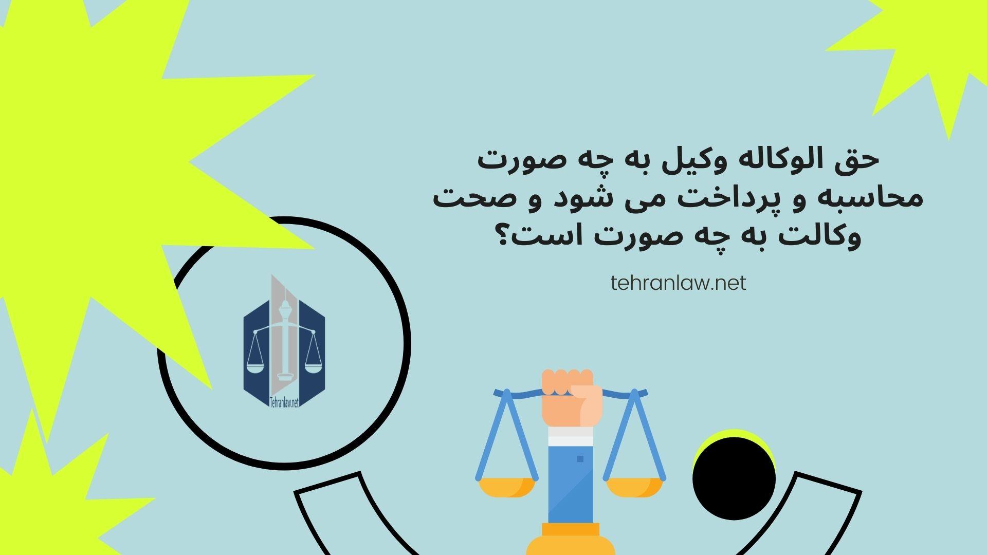 حق الوکاله وکیل به چه صورت محاسبه و پرداخت می شود و صحت وکالت به چه صورت است؟