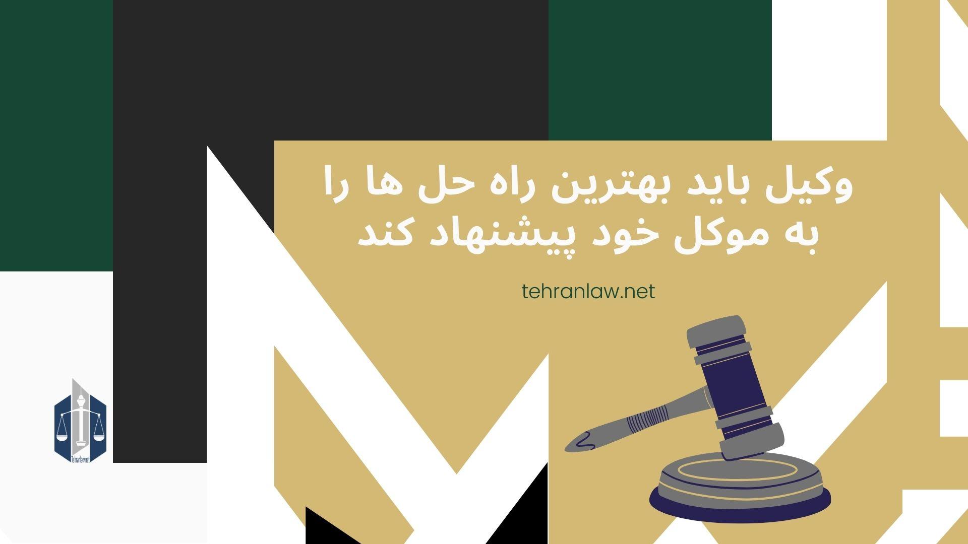 وکیل باید بهترین راه حل ها را به موکل خود پیشنهاد کند: