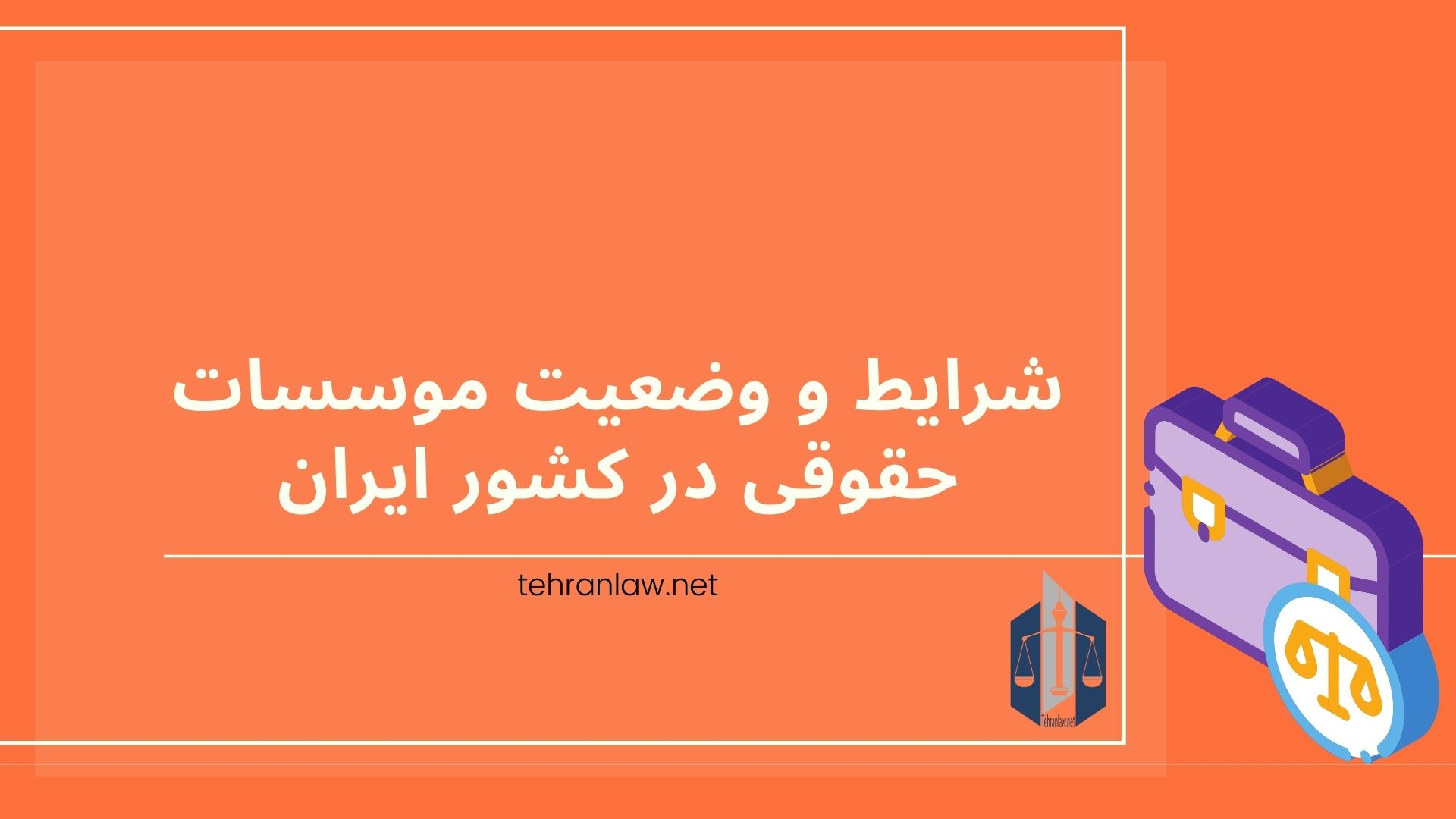 شرایط و وضعیت موسسات حقوقی در کشور ایران: