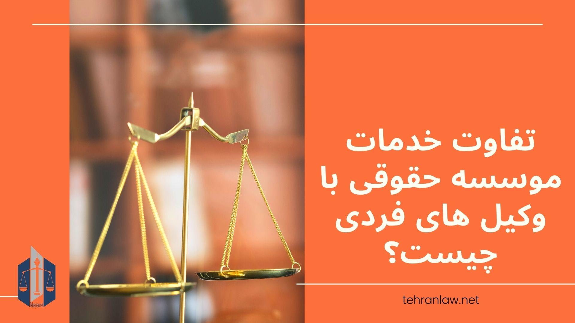 تفاوت خدمات موسسه حقوقی با وکیل های فردی چیست؟