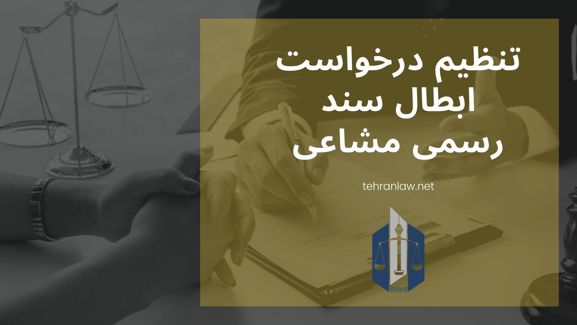 تنظیم درخواست ابطال سند رسمی مشاعی