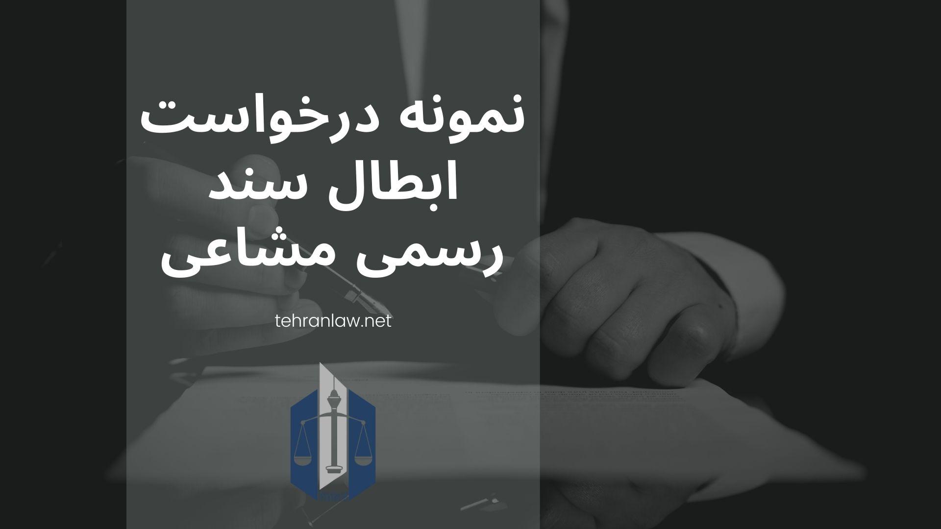 نمونه درخواست ابطال سند رسمی مشاعی