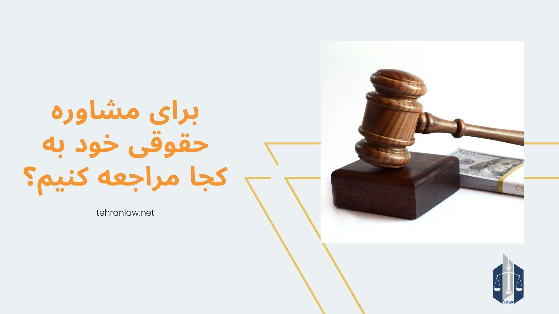 برای مشاوره حقوقی خود به کجا مراجعه کنیم؟