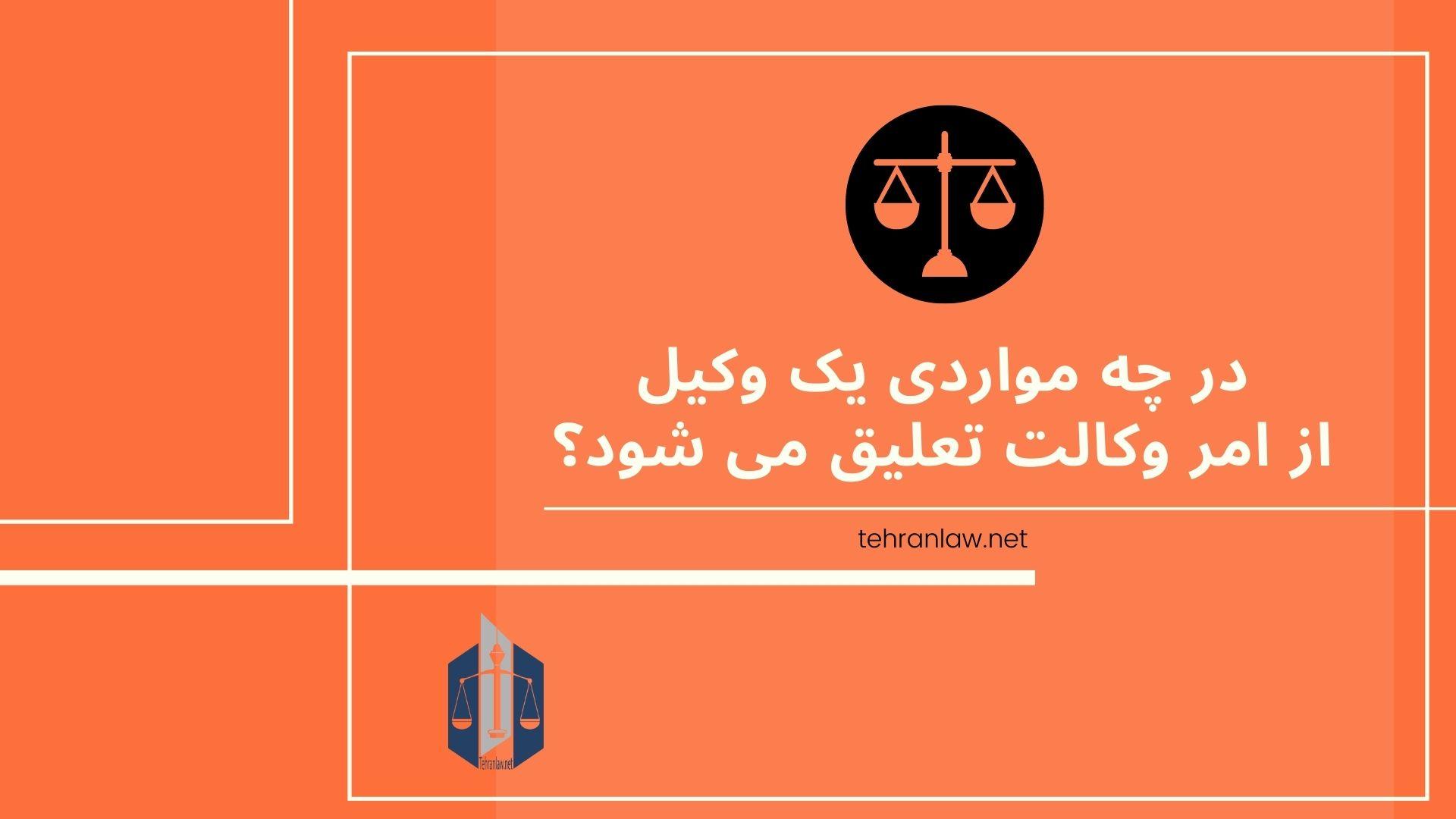 در چه مواردی یک وکیل از امر وکالت تعلیق می شود؟