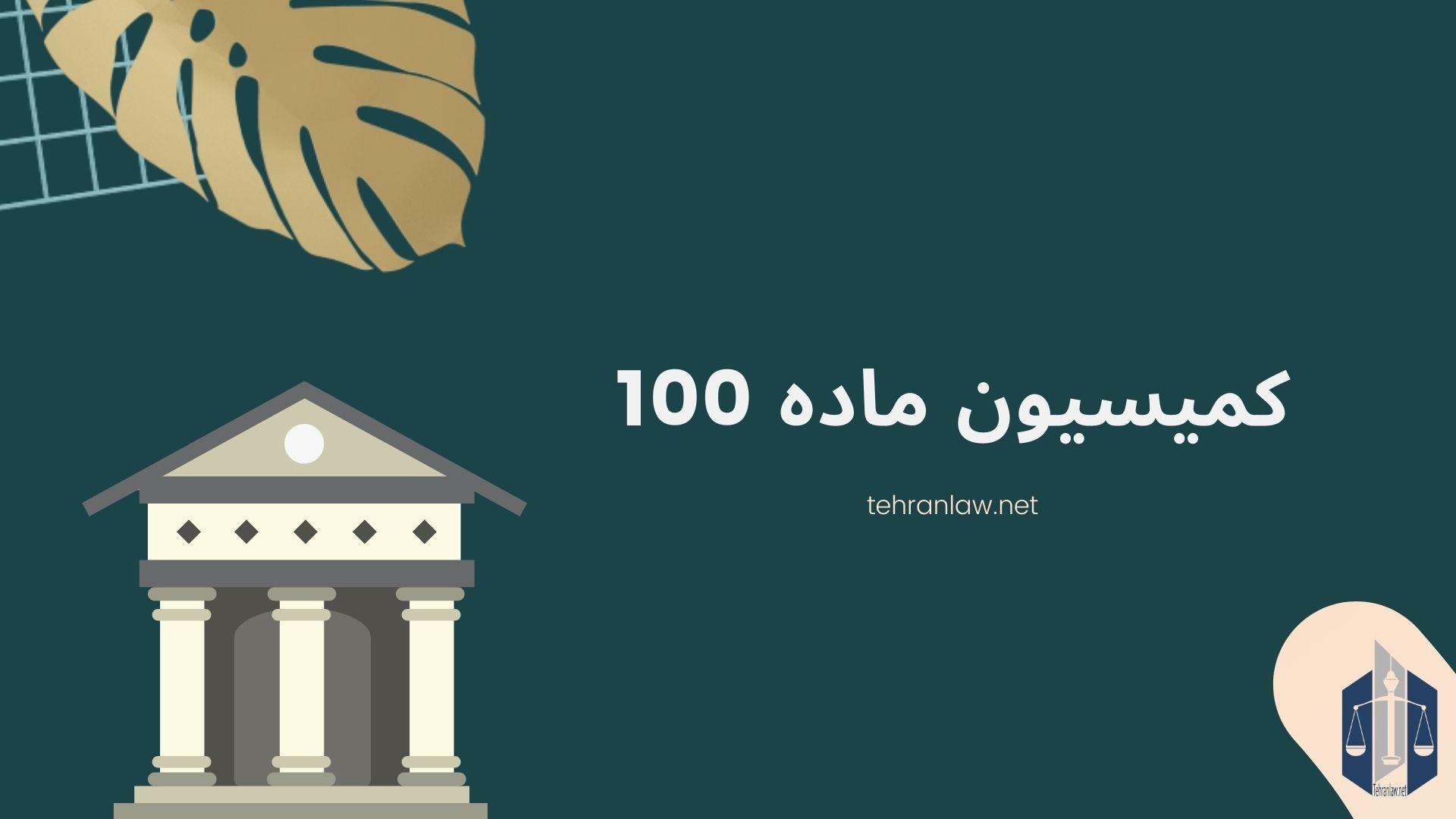 کمیسیون ماده 100