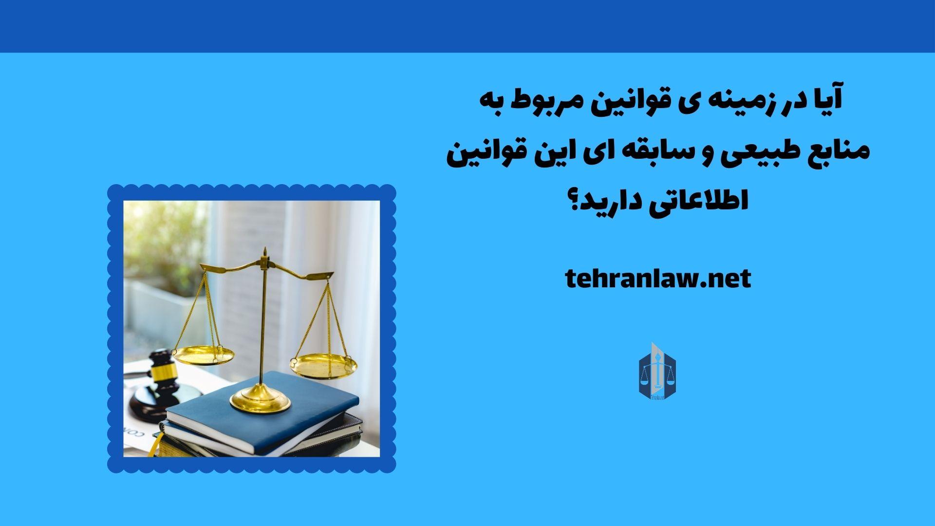 آیا در زمینه ی قوانین مربوط به منابع طبیعی و سابقه ی این قوانین، اطلاعاتی دارید؟