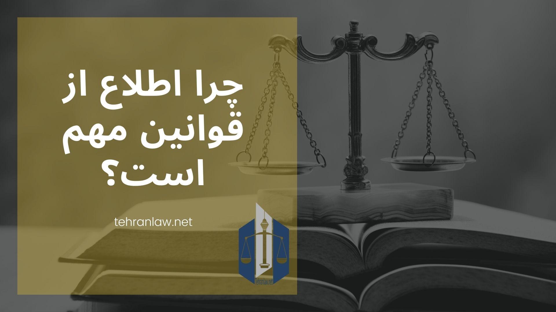 چرا اطلاع از قوانین مهم است