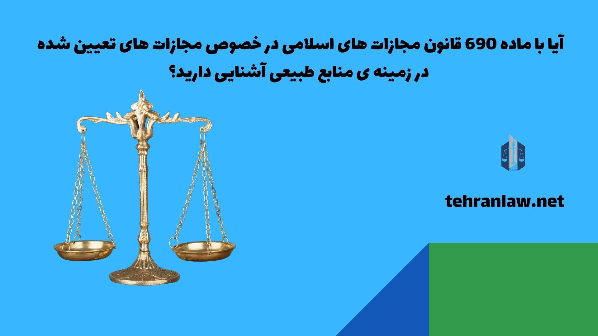 آیا با ماده 690 قانون مجازات های اسلامی در خصوص مجازات های تعیین شده در زمینه ی منابع طبیعی آشنایی دارید؟