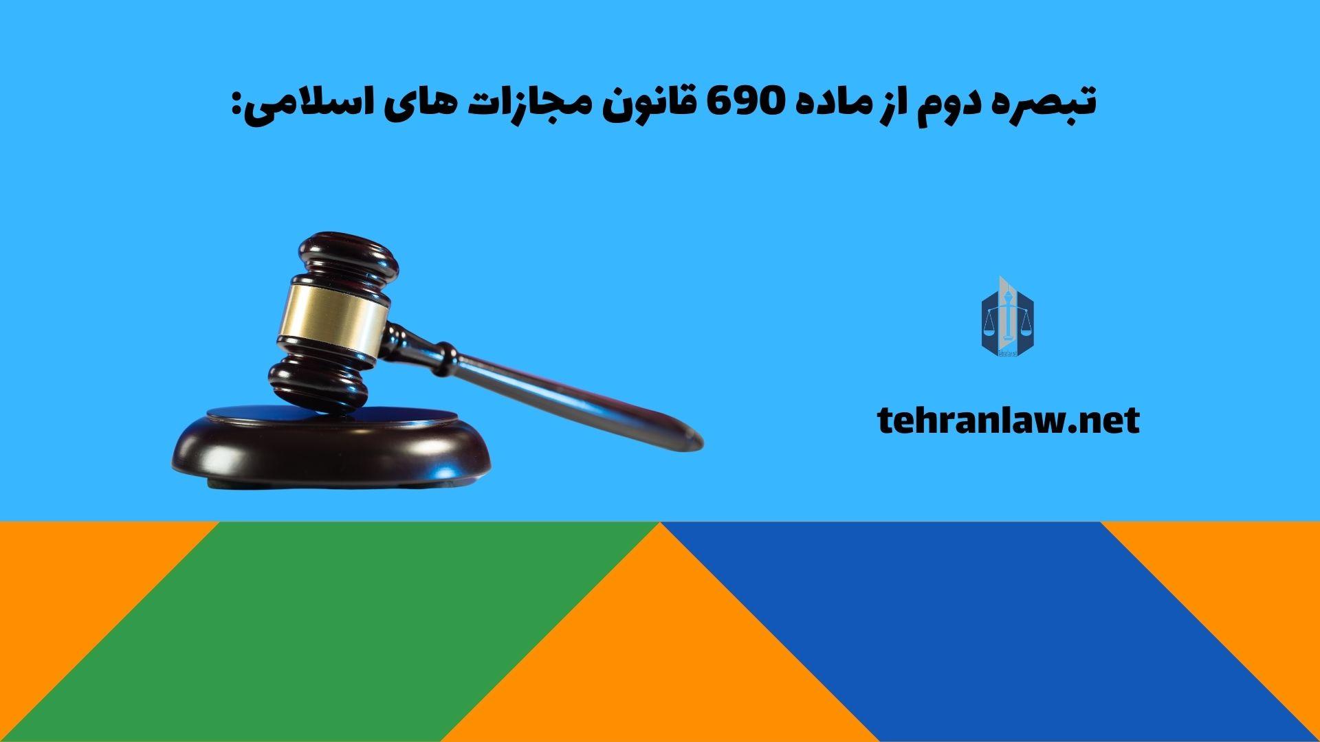 تبصره دوم از ماده 690 قانون مجازات های اسلامی: