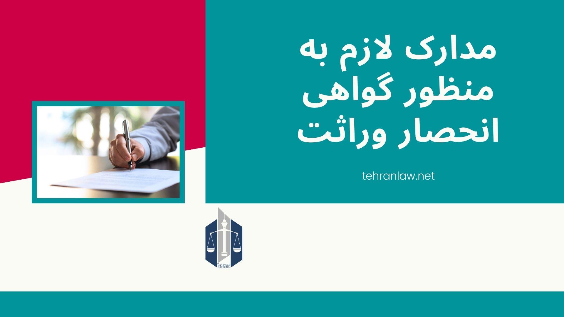 مدارک لازم به منظور گواهی انحصار وراثت