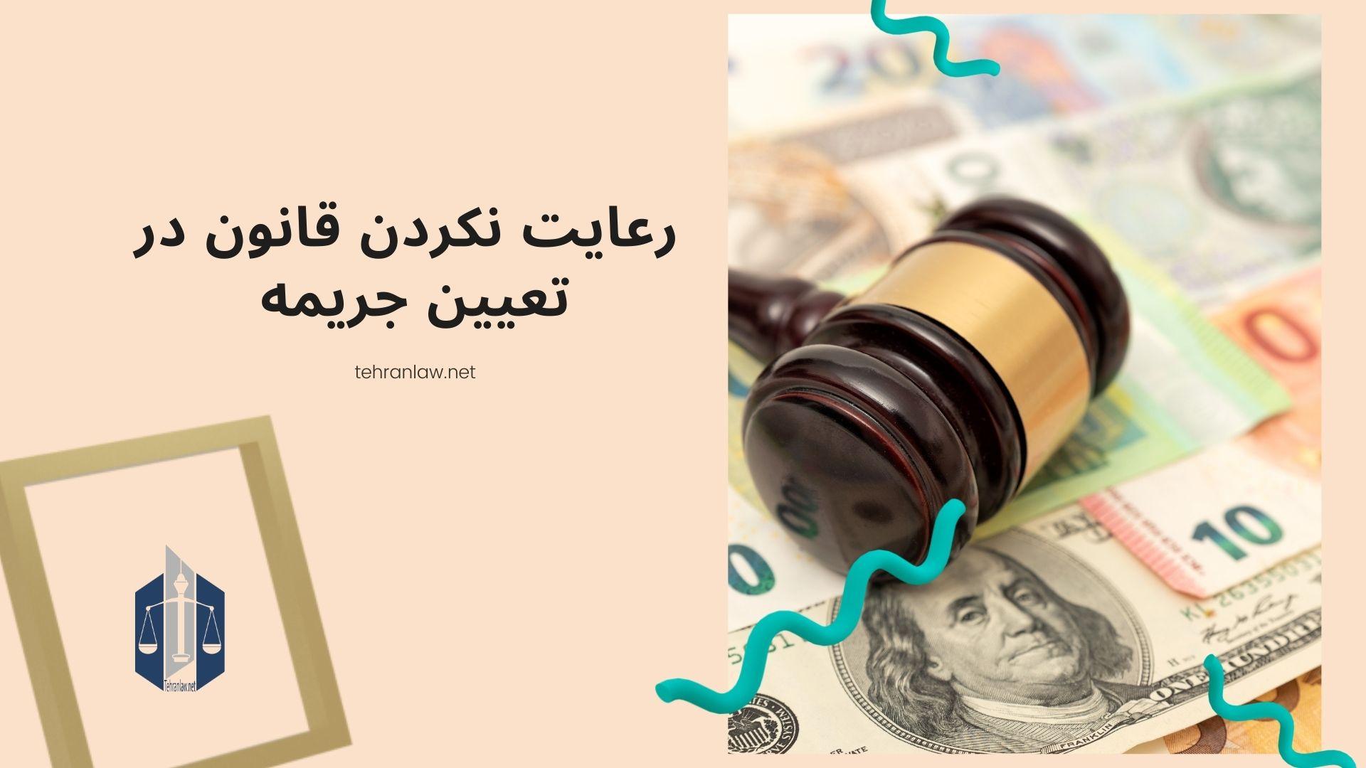 رعایت نکردن قانون در تعیین جریمه