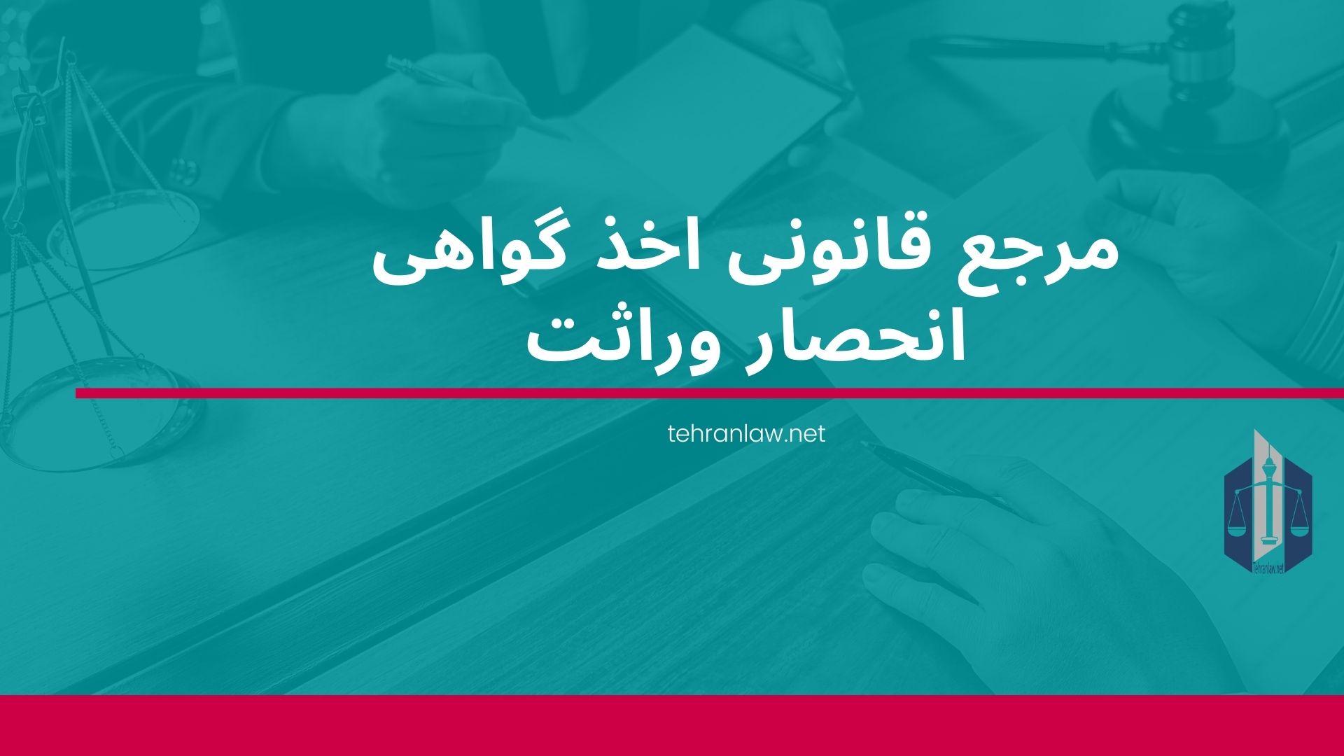 مرجع قانونی اخذ گواهی انحصار وراثت