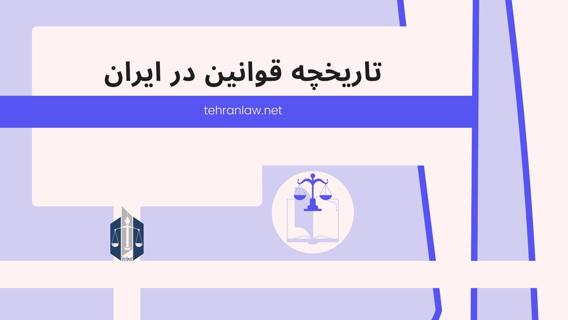 تاریخچه قوانین در ایران