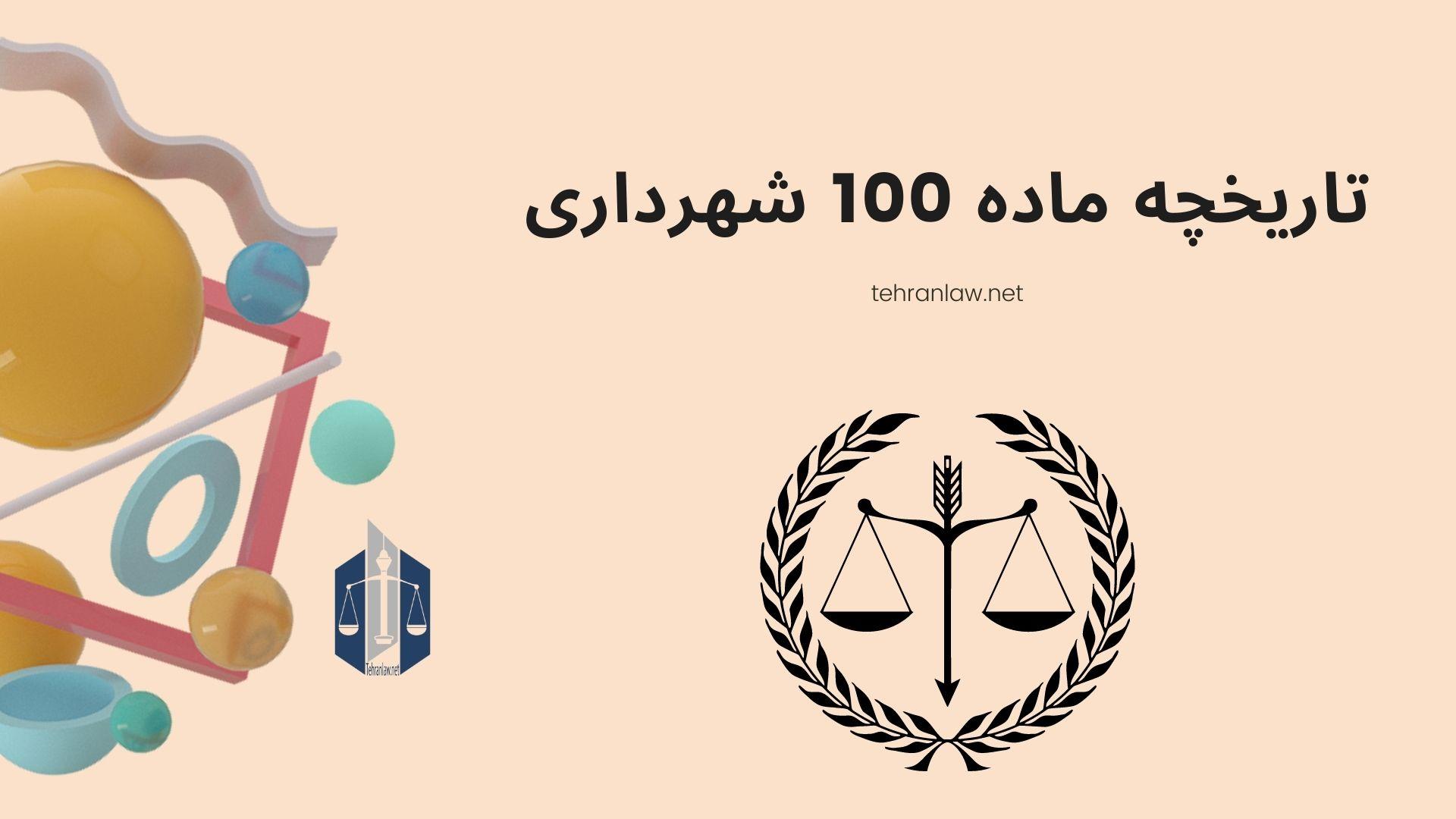 تاریخچه ماده 100 شهرداری