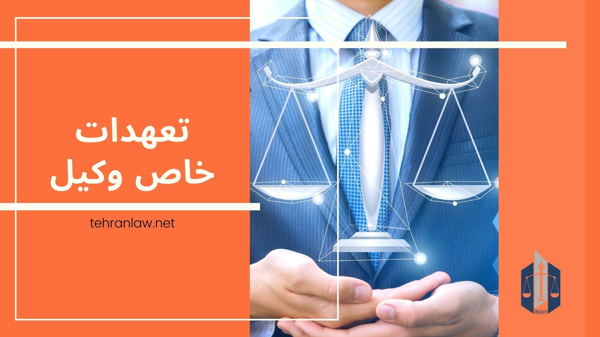 تعهدات خاص وکیل: