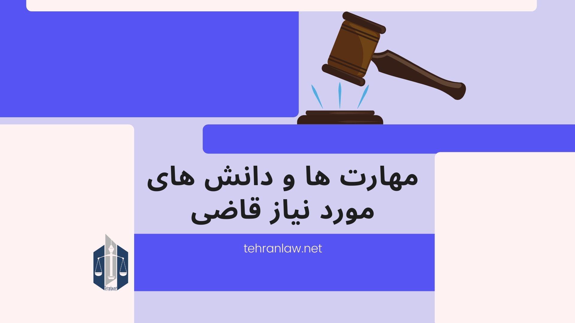 مهارت ها و دانش های مورد نیاز قاضی