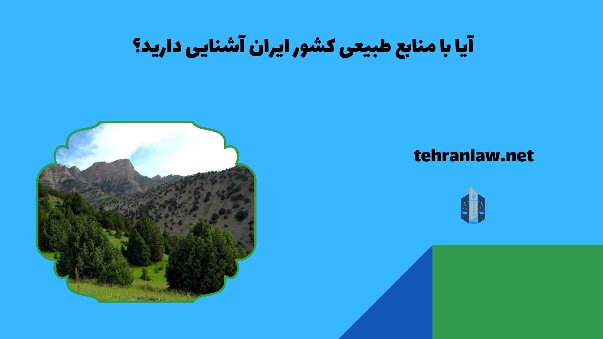 آیا با منابع طبیعی کشور ایران آشنایی دارید؟