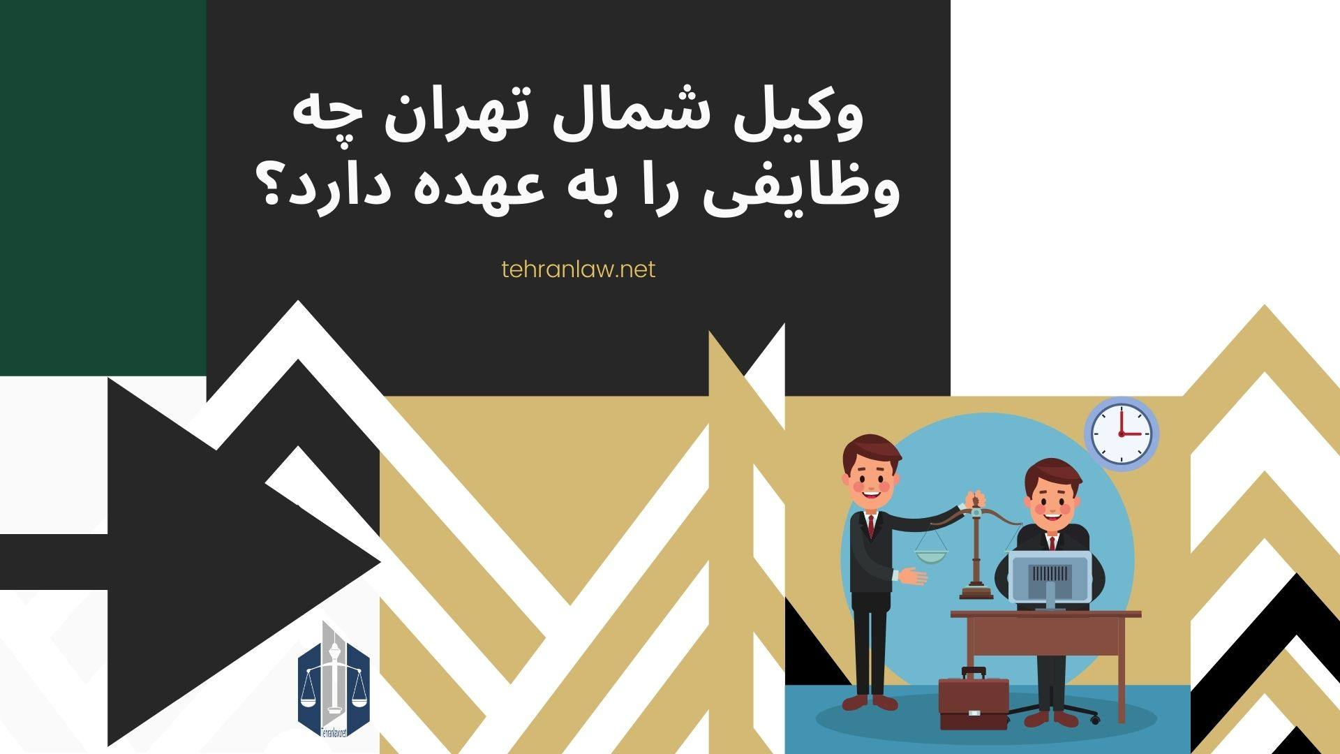 وکیل شمال تهران چه وظایفی را به عهده دارد؟