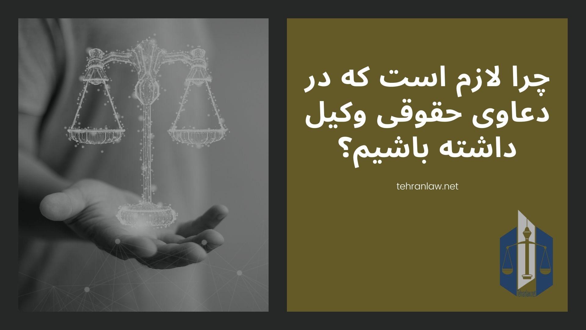 چرا لازم است که در دعاوی حقوقی وکیل داشته باشیم