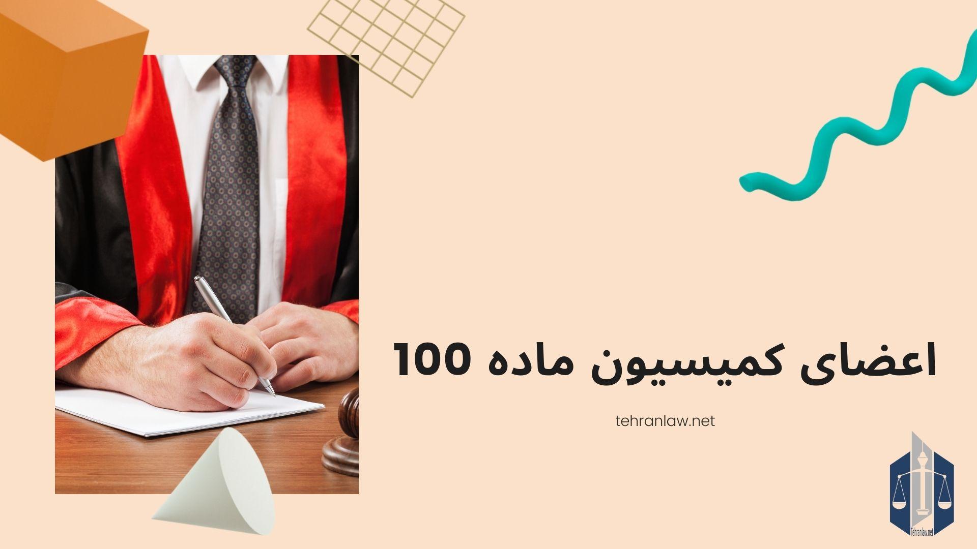 اعضای کمیسیون ماده 100