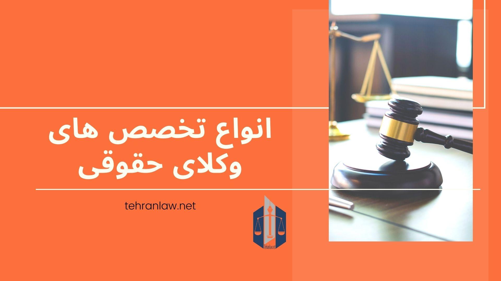 انواع تخصص های وکلای حقوقی: