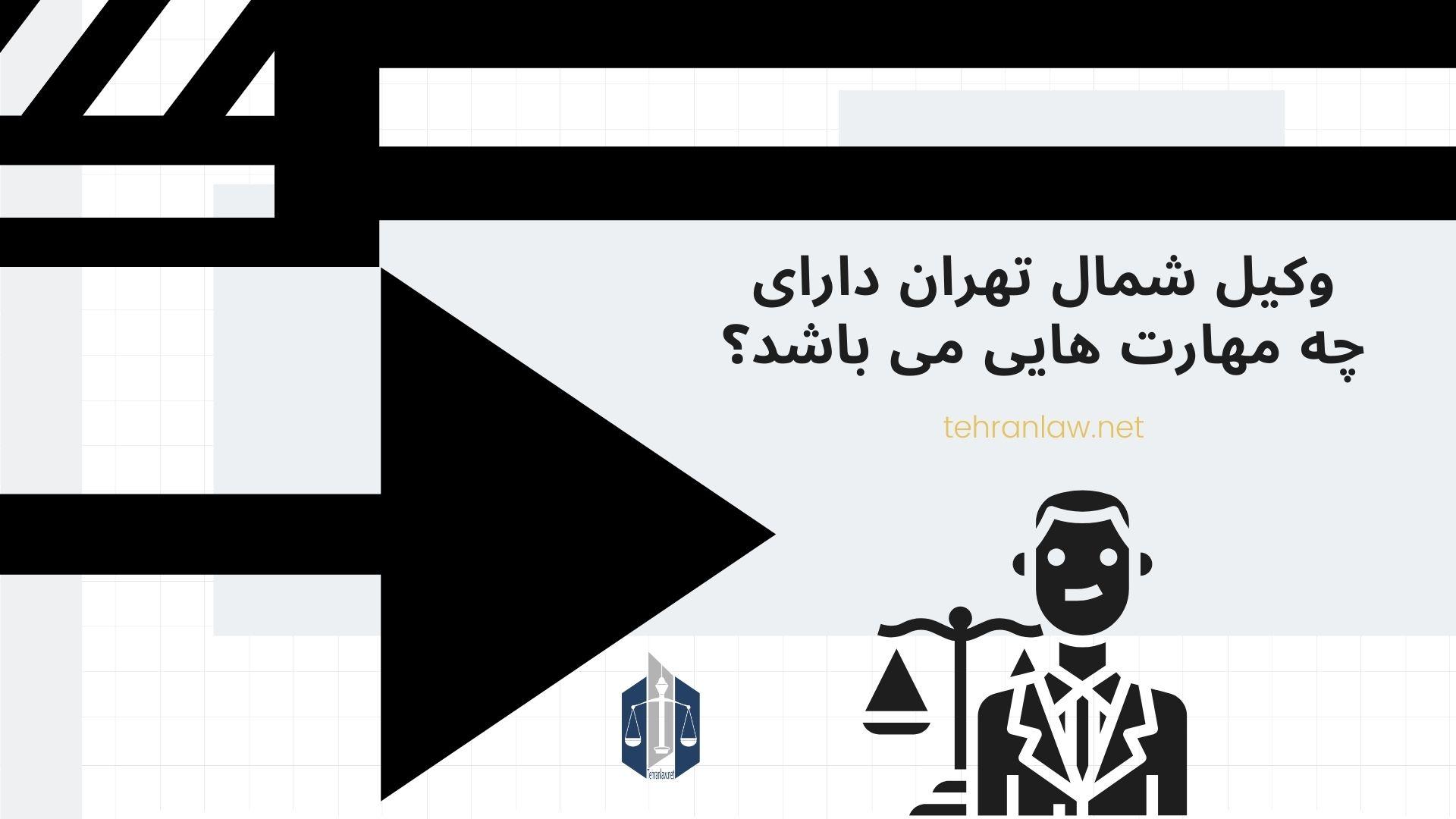 وکیل شمال تهران دارای چه مهارت هایی می باشد؟