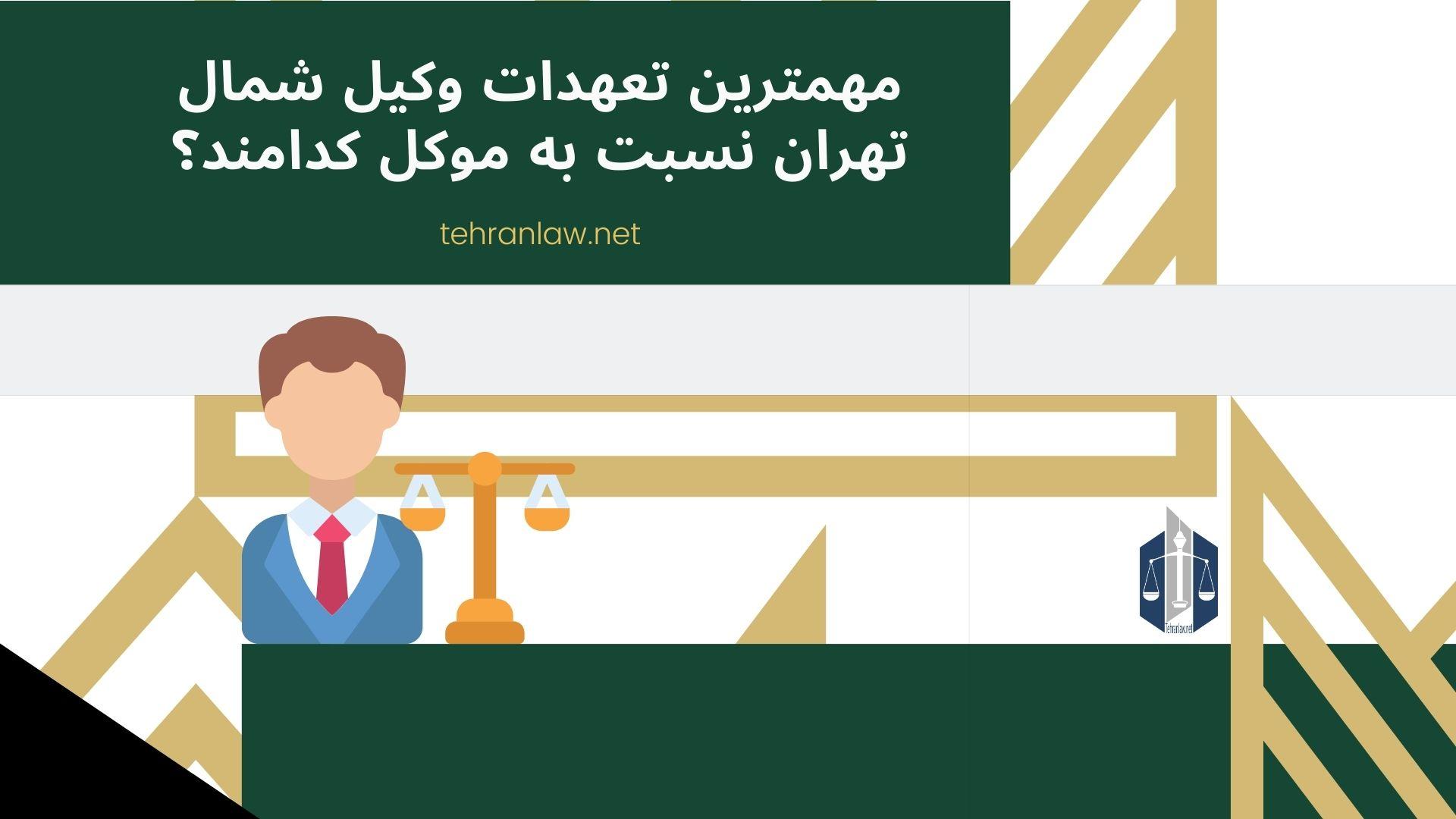 مهمترین تعهدات وکیل شمال تهران نسبت به موکل کدامند؟